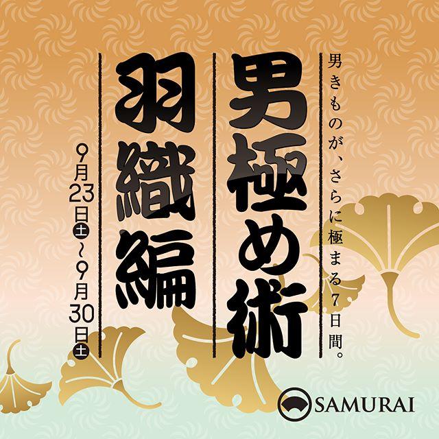 風も夏の熱がとれて爽やかな頃。SAMURAI銀座本店では、9月23日から「男極め術 羽織編」を30日まで開催いたします。羽織ばかり集めたスペシャルな7日間をお見逃しなく。開催直前のイチオシ情報は、お好みの生地とぼかし染めをえらべる、オリジナル羽織。あなただけの羽織が仕上がります。えらべる地紋入り生地+えらべるぼかし染めの羽織¥280,000(税別)