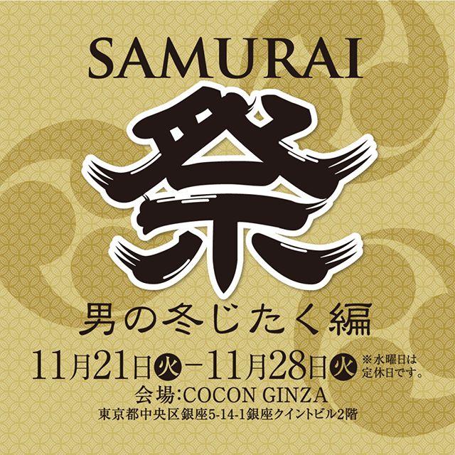 銀座は11月の凜とした空気が、とても気持ちよい朝を迎えています。本日、21日より28日まで、SAMURAI銀座本店では、半年に一度の催事「SAMURAI祭」を開催します。「男の冬じたく」をテーマに、十日町紬の新作から羽織、袴、新作角帯、コートなどなど、冬アイテムを取り揃えました。.オススメはなんといっても、袴(はかま)。袴は、年末年始などパーティーシーズンにも活躍する、男きものの格上げアイテムです。おでかけやお酒の席でも、足元を気にせずに楽にくつろげますよ。.本日初日、店長梅田のオススメは、特別企画の仕立て上がりの袴です。数量限定・特別価格での登場ですので、お気に召したらとてもお買い得です。.ほかにも、とても軽くて暖かいきものコートや絹のマフラー、冬小物が盛り沢山。ぜひ期間中にご来場ください。.「SAMURAI祭〜男の冬じたく編」11月21日〜11月28日(水曜定休)11:00〜18:00 開催#samurai #男着物 #着物 #和服 #紬 #十日町紬 #袴 #米沢紬 #大島紬 #着物コート #和装小物 #kimono