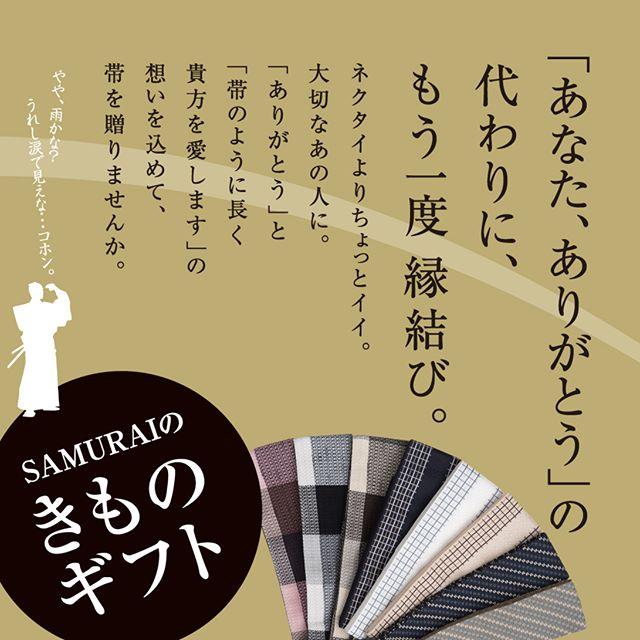 .女性が愛しい恋人へ。妻が夫へ贈る帯やきものは、いにしえの愛の約束でした。指輪もクリスマスも無いけれど、むかしむかしの恋するも女性たちも、好きな人にプレゼントをしたそうです。大切な男性に、SAMURAIのきものギフトいかがですか。#samurai #kimono #クリスマスプレゼント #帯 #男着物