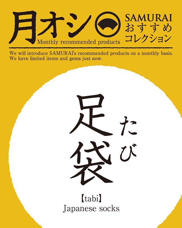 .SAMURAI、月の月オシは「足袋」です。¥2000(税別)〜.色・柄を店内にたくさんそろえております。足先を楽しくする足袋はいかがですか。#kimono #ginza #samurai #足袋 #samurai #男着物 #着物 #きもの #japan #tokyo
