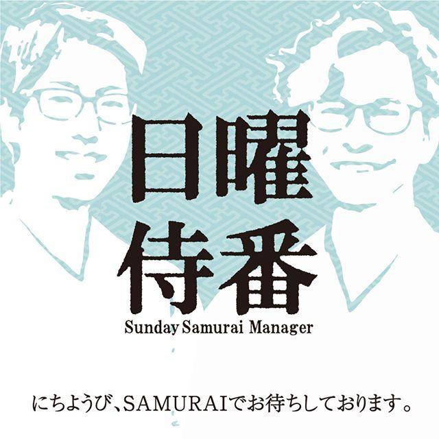 男きもの専門店SAMURAI 銀座本店スタッフの菊川です。.5月6日(日)より毎週日曜は、「日曜侍番」として私をはじめ、男性スタッフのみがお客さまの接客を担当させていただきます。.お越しいただいた皆さまに、気兼ねなくお買い物をお楽しみいただけるよう、男性目線ならではの身近な商品のご案内を心がけてまいります。.また、男きものの事でしたら、素朴な疑問でも何でもご相談ください。女性スタッフにはちょっと聞きづらい質問も、(あぐらはどうかくの?トイレはどうする?などなど)どうぞお気軽に。 .男きものに興味はあるけれど…ベテランぽいスタッフのお店は入りづらいな。。という方もぜひ。若手スタッフがきものを着ておりますので、実際に着てみてどうなの?など、見てみるだけでもぜひお立ち寄りください。.にちようび、SAMURAI銀座本店で、皆さまのご来店を心よりお待ちしております。#samurai #男着物 #kimono #ginza #東銀座 #歌舞伎座 #tokyo