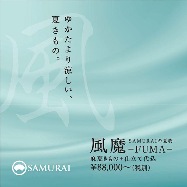 .6月の銀座は、お天気でスタート。ゆかたより涼しい夏きもの、いかがですか。.SAMURAIの夏物シリーズ「風魔」きもの+仕立て代 ¥88,000〜(税別)+¥10,000で帯セットにもできます。.風魔シリーズは、夏きもの各種帯・薄羽織・履き物や扇子など夏物を様々そろえておりますので、ぜひ店頭でご覧ください。.銀座本店は、歌舞伎座の正面にございます。#samurai #男着物 #夏着物 #浴衣 #夏帯 #薄羽織 #夏物 #父の日 #父の日プレゼント #kimono #ginza #歌舞伎座