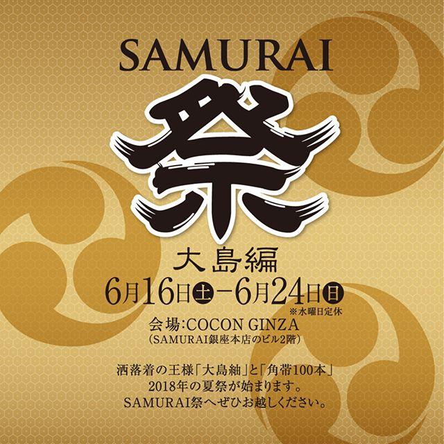 .独特の艶、軽さ、シャリ感。歩けばシュッシュッと衣擦れの音も愛おしい洒落着の王様と言われる「大島紬」.SAMURAIならではの洒落感の利いた大島紬と、男の角帯100本を集めてSAMURAI祭を開催いたします。6月16日から6月24日まで、COCONGINZA(SAMURAI銀座本店のある銀座クイントビル2階)にて販売いたします。.「SAMURAI祭 大島編」6月16日〜6月24日開催11:00〜18:00※水曜日は定休日となります。.イマドキの大島紬から透け感のある夏大島、職人の手仕事がひかる伝統的な大島紬まで、ふだん店頭には並ばない大島紬の逸品を産地から直接取り揃えました。ぜひSAMURAI祭へお越しください。#kimono #着物 #男着物 #samurai #大島 #大島紬 #紬 #きもの