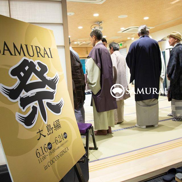 .本日をいれて、あと3日!の開催となりました。.SAMURAIならではの洒落感の利いた大島紬と、男の角帯100本を集めてSAMURAI祭を開催中です。.「SAMURAI祭 大島編」6月24日(日)まで開催時間:11:00〜18:00会場:COCONGINZA(SAMURAI銀座本店のある銀座クイントビル2階).イマドキの大島紬から透け感のある夏大島、職人の手仕事がひかる伝統的な大島紬まで、ふだん店頭には並ばない大島紬の逸品を産地から直接取り揃えました。ぜひSAMURAI祭へお越しください。#kimono #着物 #男着物 #samurai #大島 #大島紬 #紬 #きもの #yoshiyukimizuno
