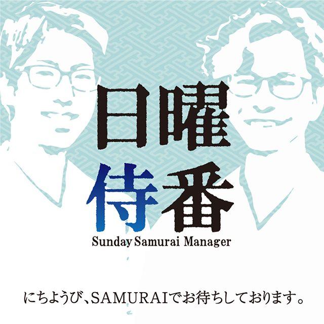 .男きもの専門店SAMURAI 銀座本店スタッフの菊川です。.毎週日曜は「日曜侍番」として私をはじめ、男性スタッフのみがお客さまの接客を担当させていただきます。.お越しいただいた皆さまに、気兼ねなくお買い物をお楽しみいただけるよう、男性目線ならではの身近な商品のご案内を心がけてまいります。.男きものの事でしたら、素朴な疑問でも何でもご相談ください。女性スタッフにはちょっと聞きづらい質問も、(あぐらはどうかくの?トイレはどうする?などなど)どうぞお気軽に。 .男きものに興味はあるけれど…ベテランぽいスタッフのお店は入りづらいな。。という方もぜひ。若手スタッフがきものを着ておりますので、実際に着てみてどうなの?など、見てみるだけでもぜひお立ち寄りください。.にちようび、SAMURAI銀座本店で、皆さまのご来店を心よりお待ちしております。#samurai #男着物 #男きもの #着物男子 #kimono #ginza #東銀座 #歌舞伎座 #tokyo