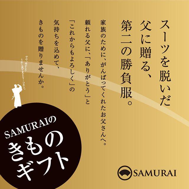 .カジュアルから略礼装まで幅広く活躍する、御召のセット商品「KATANA」。SAMURAIでは、大切な方へ贈るきものギフトとして、ギフトチケットをご用意しております。.贈られた方はギフトチケットをご持参の上、お近くのSAMURAIまでご来店いただくだけ。採寸から仕立て、コーディネートはもちろん、アフターケアのご相談まできものコンシェルジュが担当いたします。.かつて日本の侍がその殊勲を称え、幸運を切り開くことを願い贈った刀。現代のサムライに、「KATANA」を贈りませんか。.「KATANAギフトセット」¥185,000(税別)セット内容:きもの+羽織+帯+長襦袢+胴裏+仕立て代 .くわしくは、SAMURAI銀座本店へお気軽にお問い合わせください。SAMURAI銀座本店TEL:03-6226-3601.※こちらは、ギフトチケットタイプの商品になります。※本券商品の発送は、全国へ発送可能です。※贈られた方は、SAMURAI銀座本店でお好みの反物の選定および採寸を行い、後日、仕立て上がったKATANAセットとお引き換えいただけます。※羽織紐や足袋・草履は別売りになります。#samurai #katana #kimonogift #男着物 #角帯 #羽織 #ギフト #還暦祝 #成人式 #成人祝 #就職祝 #退職祝 #父の日 #バースデープレゼント #プレゼント