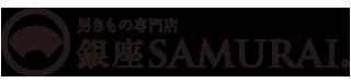 男きもの専門店 銀座SAMURAI|男の着物|